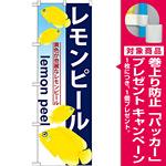 のぼり旗 レモンピール (GNB-577) [プレゼント付]