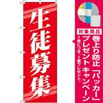 のぼり旗 生徒募集 (GNB-58) [プレゼント付]