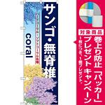 のぼり旗 サンゴ・無脊椎 (GNB-580) [プレゼント付]