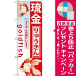 のぼり旗 琉金 (GNB-582) [プレゼント付]