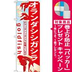 のぼり旗 オランダシシガシラ (GNB-585) [プレゼント付]