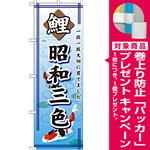 のぼり旗 鯉 昭和三色 (GNB-589) [プレゼント付]