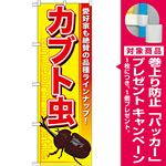 のぼり旗 カブト虫 (GNB-591) [プレゼント付]