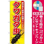 のぼり旗 クワガタ虫 (GNB-592) [プレゼント付]