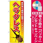 のぼり旗 ヘラクレス (GNB-593) [プレゼント付]