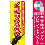 のぼり旗 ノコギリクワガタ (GNB-596) [プレゼント付]