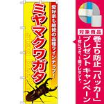 のぼり旗 ミヤマクワガタ (GNB-597) [プレゼント付]
