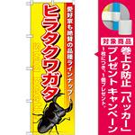 のぼり旗 ヒラタクワガタ (GNB-598) [プレゼント付]