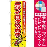 のぼり旗 ニジイロクワガタ (GNB-599) [プレゼント付]