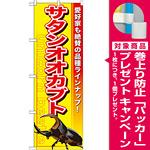 のぼり旗 サタンオオカブト (GNB-600) [プレゼント付]