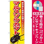のぼり旗 マルスゾウカブト (GNB-602) [プレゼント付]