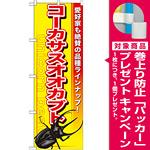 のぼり旗 コーカサスオオカブト (GNB-603) [プレゼント付]