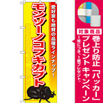 のぼり旗 モンゾーノコフキカブト (GNB-604) [プレゼント付]