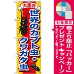 のぼり旗 世界のカブト虫・クワガタ虫 (GNB-607) [プレゼント付]