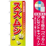 のぼり旗 スズムシ (GNB-608) [プレゼント付]