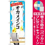 のぼり旗 オカメインコ (GNB-611) [プレゼント付]