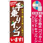 のぼり旗 手乗りインコ (GNB-616) [プレゼント付]