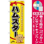 のぼり旗 ハムスター (GNB-618) [プレゼント付]