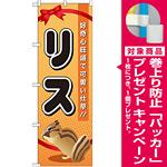 のぼり旗 リス (GNB-619) [プレゼント付]