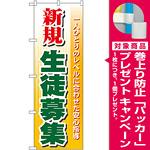 のぼり旗 新規 生徒募集 (GNB-62) [プレゼント付]