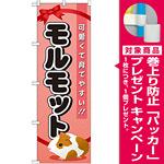 のぼり旗 モルモット (GNB-620) [プレゼント付]