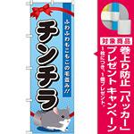 のぼり旗 チンチラ (GNB-624) [プレゼント付]