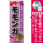 のぼり旗 モモンガ (GNB-625) [プレゼント付]