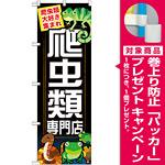 のぼり旗 爬虫類 (GNB-627) [プレゼント付]