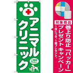 のぼり旗 アニマルクリニック (GNB-632) [プレゼント付]