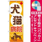 のぼり旗 犬猫病院 (GNB-633) [プレゼント付]
