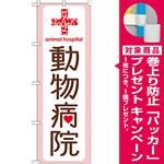 のぼり旗 動物病院 上段に赤十字(GNB-635) [プレゼント付]