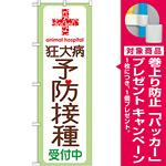 のぼり旗 狂犬病予防接種 (GNB-636) [プレゼント付]