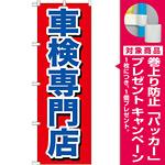 のぼり旗 車検専門店 赤地 青文字(GNB-642) [プレゼント付]