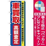 のぼり旗 車買取 高額査定 (GNB-649) [プレゼント付]