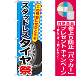 のぼり旗 スタットレスタイヤ祭 (GNB-659) [プレゼント付]