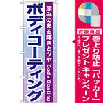 のぼり旗 ボディコーティング (GNB-661) [プレゼント付]