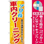 のぼり旗 車内クリーニング プロの技(GNB-663) [プレゼント付]