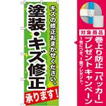 のぼり旗 塗装・キズ修正 (GNB-665) [プレゼント付]