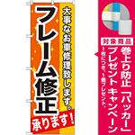 のぼり旗 フレーム修正 (GNB-666) [プレゼント付]