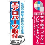 のぼり旗 エアロパーツ取付 (GNB-668) [プレゼント付]