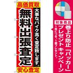 のぼり旗 無料出張査定 (GNB-679) [プレゼント付]