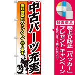 のぼり旗 中古パーツ充実 (GNB-683) [プレゼント付]