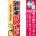 のぼり旗 自転車SALE (GNB-689) [プレゼント付]