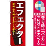 のぼり旗 エフェクター (GNB-696) [プレゼント付]