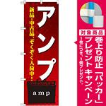 のぼり旗 アンプ (GNB-697) [プレゼント付]