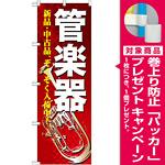 のぼり旗 管楽器 (GNB-698) [プレゼント付]