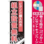 のぼり旗 組立設置無料 (GNB-701) [プレゼント付]