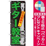 のぼり旗 ギター教室 (GNB-703) [プレゼント付]