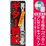 のぼり旗 ギター買取 (GNB-704) [プレゼント付]