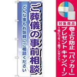 のぼり旗 ご葬儀の事前相談 (GNB-707) [プレゼント付]